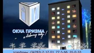 Окна Призма (Акция к 5-летию)
