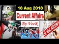 18 August 2018 - Current Affairs - PIB, Indian Express, Yojana - My Deal, OBC, Nano Magazine By VeeR