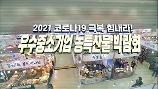 [농특산물박람회] 2021우수 중소기업 농특산물박람회 다시보기