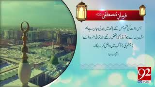 Farman e Mustafa (PBUH) - 31 March 2018 - 92NewsHDPlus