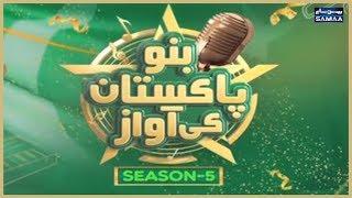 Bano Pakistan Ki Awaz Season 05   SAMAA TV   Sanam Baloch   11 Aug 2018 width=