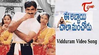 Ee Abbai Chala Manchodu Movie Songs  Vidduram Video Song   Ravi Teja, Vani width=