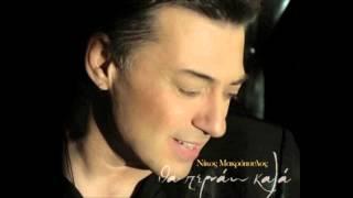 Νίκος Μακρόπουλος - Εγώ είμαι τα λάθη μου - Official Audio Release