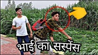 Bhai Ka Suspens | Viral Youth | VY |🔥👈