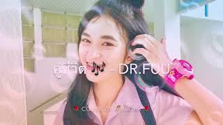 คู่ชีวิต - Dr.Fuu 🎶 Cover by Aalatae 🌹