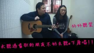 (合唱Cover) - 周杰倫 Feat. 張惠妹 不該 (幻城主題曲)
