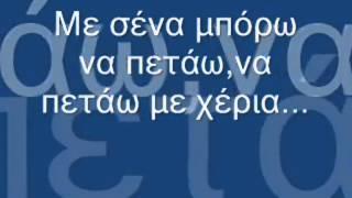 Los Rebujitos Feat. Andy Un Bonito Final Greek lyrics//