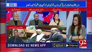 Are opposition parties requesting for NRO? Answered by Romina Khurshid | 23 Nov 2018 | 92NewsHD