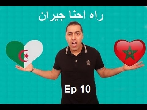 "Toc Toc avec kambouch Ep 10 ""دق دق مع كمبوش بعنوان ""راه احنا جيران"