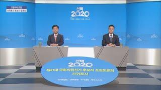 언론4사 제21대 국회의원선거 서귀포시 선거구 후보자 토론회 다시보기