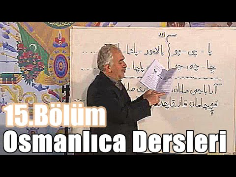 Osmanlıca Dersleri, Ders 15 (عثما نليجه درسلري،  درس ۱۵)