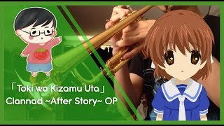 """Toki wo Kizamu Uta"" - Clannad ~After Story~ OP (Trumpet Cover)"