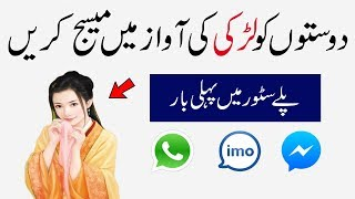How to Send SMS in Girl Voice on | Messenger | Whatsapp | IMO | Girl Voice Changer