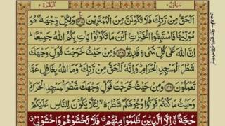 02 - Quran Para 02/30 with Urdu Translation width=