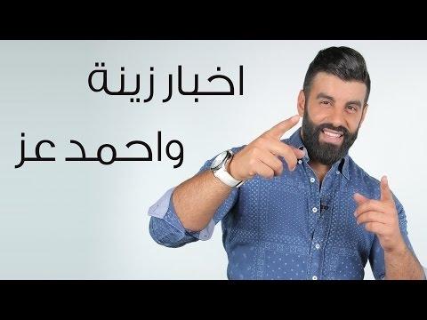 اخبار زينة واحمد عز I مع جو