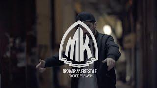 Mικρός Kλέφτης - Πρωταπριλιά Freestyle (prod. Phaser)