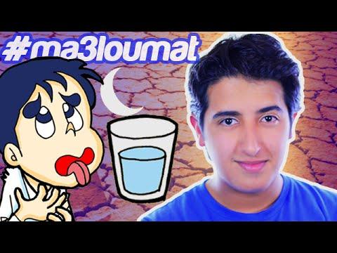 #ma3loumat العطش أثناء الصيام