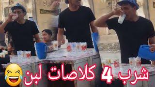 ههههه عزل الموكب 4كلاصات لبن شرب😂❤
