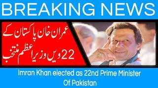 Imran Khan elected as 22nd Prime Minister Of Pakistan | 17 August 2018 | 92NewsHD
