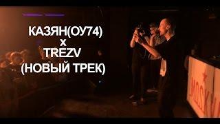 Казян(ОУ74) х TREZV - НОВЫЙ ТРЕК