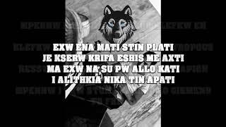 Rempellos - Mpennw Fkennw (W/Lyrics)