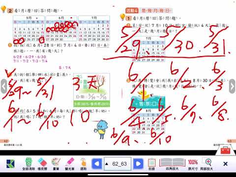 5-18-part2-數學習作62.63頁