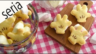 Marshmallow sand cookie【100均】ミッキーが❤をお届け!マシュマロサンドクッキー【セリア】
