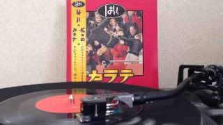 Ash - Kung Fu (7inch)