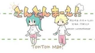 【Hatsune Miku & Kagamine Len】TonTon Mae!【English Subtitles】