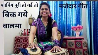 मजेदार/हंसी मजाक का लोकगीत/शापिंग हुई तो बिक गये बालमा/by Smita jain