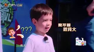 《爸爸去哪儿5》精彩看点:感受一波嗯哼大王的清奇脑回路 Dad Where Are We Going S05【湖南卫视官方频道】