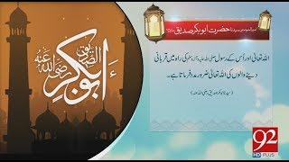 Quote | Ameer ul Momineen Hazrat Abu Bakar Siddique (R.A) | 22 August 2018 | 92NewsHD