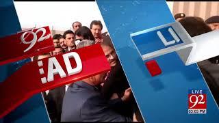92 News HD Plus Headlines 03:00 PM - 23 January 2018 - 92NewsHDPlus