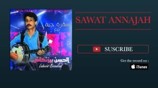 Inerzaf Lahcen Biyzenkad - Mawal - Live Tachlhit ,tamazight, souss , اغنية , امازيغية