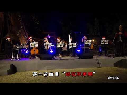 106年   台南市水交社光之教堂點燈儀式   1061223 - YouTube