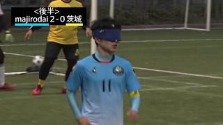 free bird mejirodai vs Derroto Saber茨城  東日本リーグ第8節(2018 12 02)
