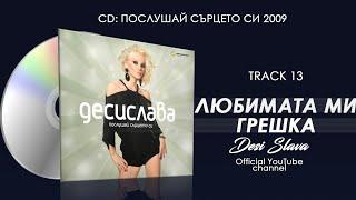Desi Slava - Lyubimata mi greshka / Деси Слава - Любимата ми грешка AUDIO