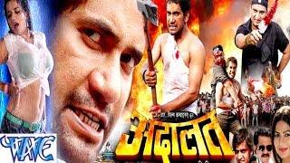 Adalat - अदालत - Super Hit Full Bhojpuri Movie 2015 | Dinesh Lal Yadav