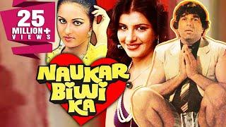 Zamana To Hai Naukar Biwi Ka | Kishore Kumar, Nishi Kohli | Naukar Biwi Ka 1983 Songs | Dharmendra width=