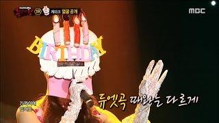 [King of masked singer] 복면가왕 - Congrats birthday cake's identity? '축하해요 생일케이크' 의 얼굴 공개! 20150823