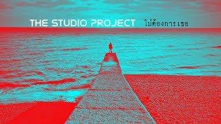 The Studio Project - ไม่ต้องการเธอ [Official Lyric Video]