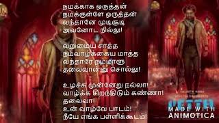 Petta  Ullaallaa My Lyric Video –  'பேட்ட உல்லாலா'  - எனது வரிகள்