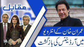 Muqabil | Analysis on PM Imran Khan's Interview With Senior Journalists| 4 Dec 2018 | 92NewsHD