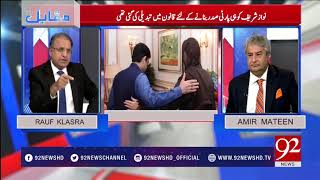 Muqabil - 27 February 2018 - 92NewsHDPlus