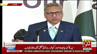 President of Pakistan Dr. Arif Alvi addresses to ceremony in Islamabad | 9 Dec 2018 | 92NewsHD