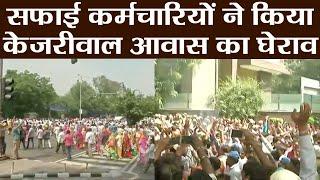 Arvind Kejriwal के आवास का MCD sanitation workers ने किया घेराव, हड़ताल का आज 23वां दिन । वनइंडिया