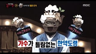 [King of masked singer] 복면가왕 - Shows a bitter taste young man Identity 20170326