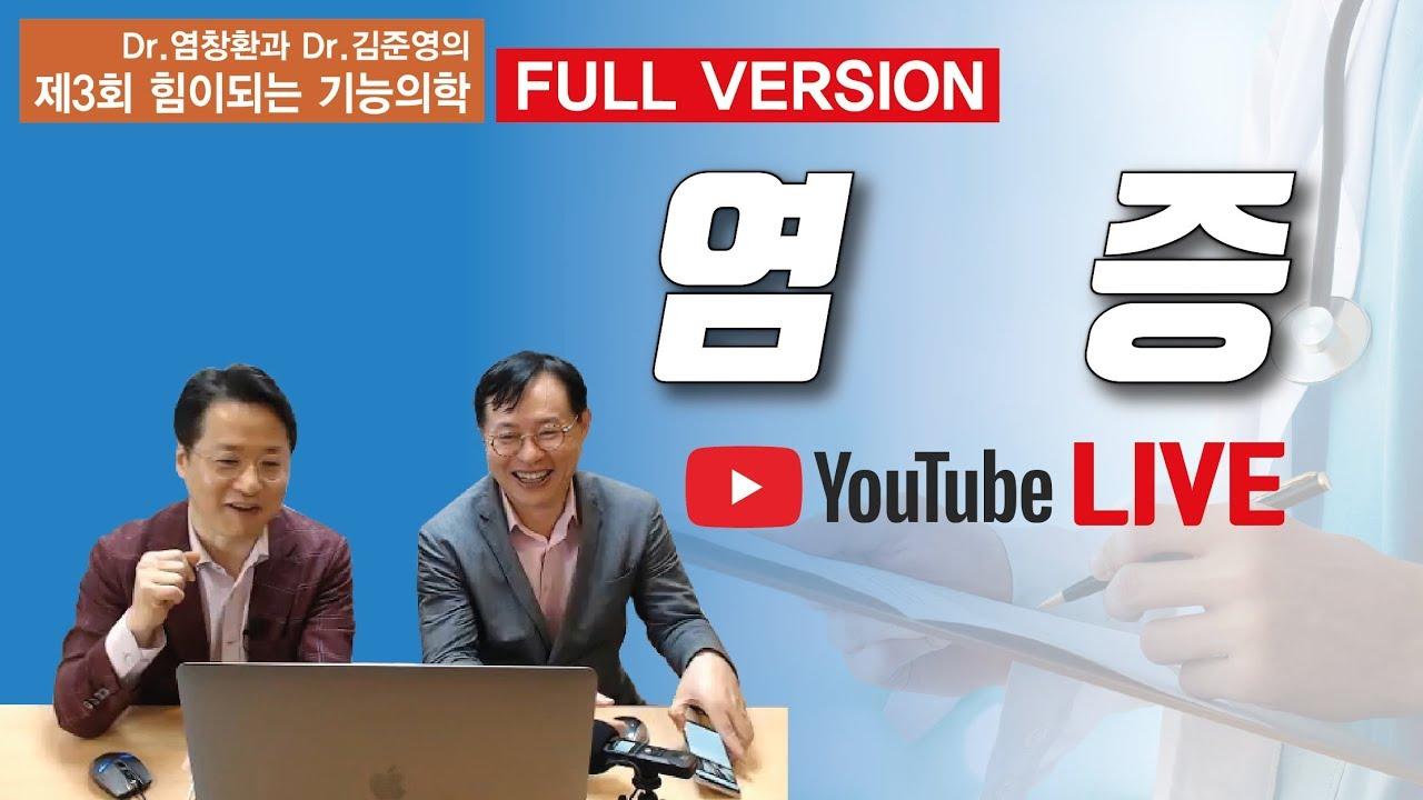 [제3회 Dr.염창환과 Dr. 김준영의 힘이 되는 기능의학 라이브_풀버전] 염증
