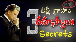 బిల్లీ గ్రాహం 3 రహస్యాలు  -3 Secrets of Billy Graham |A Tribute To Billy Graham|