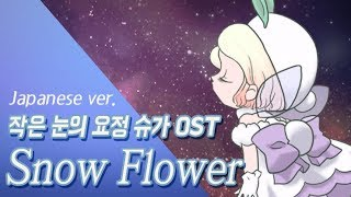 Snow Flower - 작은눈의 요정 슈가OST (ちっちゃな雪使いシュガ) cover l 유하미